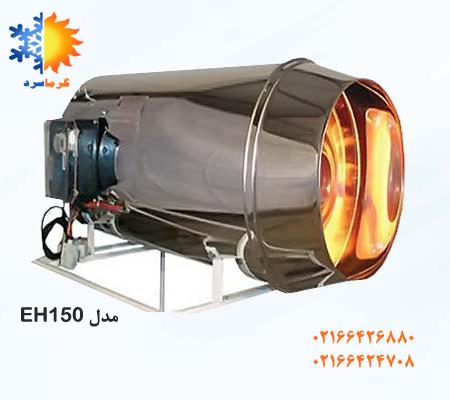 قیمت جت هیتر 150 هزار کیلو کالری، بهترین مدل جت هیتر گازی تولید کننده انواع جت هیتر ، بهترین مارک جت هیتر ، خرید جت هیتر ، فروش جت هیتر jet heater