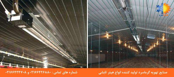 بخاری تابشی گرماسرد در کارخانه کارگاه ها و سوله های صنعتی