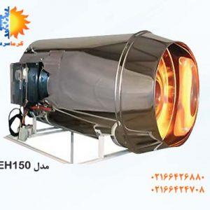 قیمت جت هیتر 150 هزار کیلو کالری، بهترین مدل جت هیتر گازی تولید کننده انواع جت هیتر ، بهترین مارک جت هیتر ، خرید جت هیتر ، فروش جت هیتر گازی مدل jet heater
