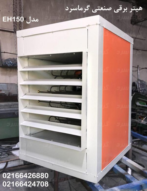 هیتر صنعتی برقی قیمت هیتر صنعتی برقی، فروش هیتر برقی صنعتی heater