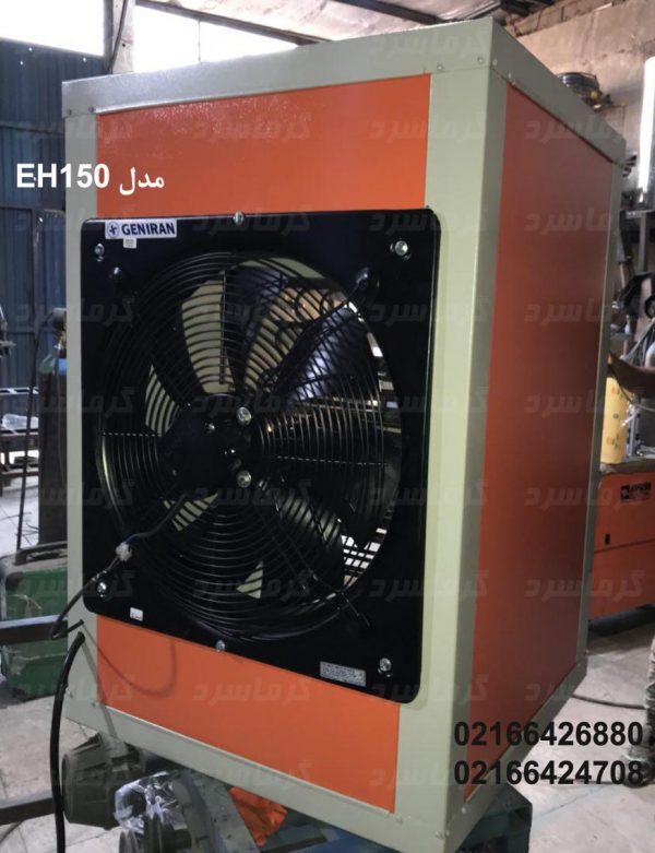 هیتر برقی صنعتی eh150